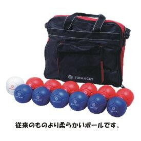サンラッキー ペタンク ボッチャゲーム用ボールセット2 SRP-540 従来のものより柔らかいボール