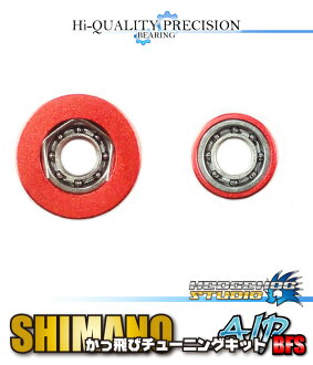 Run fast; tuning kit AIR BFS (Aldebaran BFS, ステファーノ, Calcutta, Calcutta XT, conk est ,50/51/50S/51S) fs3gm