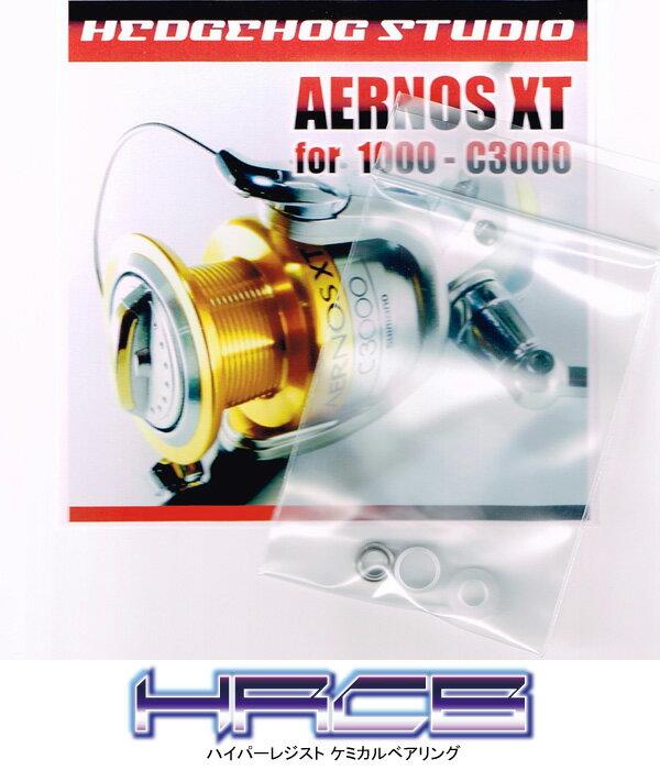 エアノスXT・エアノス 1000〜C3000用 ラインローラー1BB仕様チューニングキット 【HRCB防錆ベアリング】 *