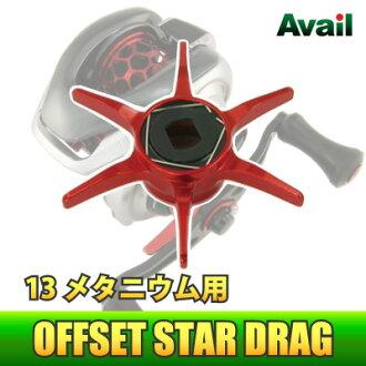 利用 (Aweil) 星级拖动禧玛诺 metanium 13 利用 SD-MT13-A 红 *