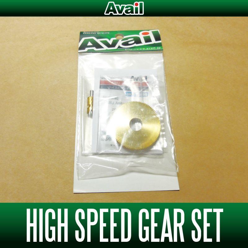 Avail(アベイル) ABU Ambassadeur 2500シリーズ用ハイスピードギヤセット