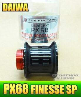 PX68 finesse special spool *