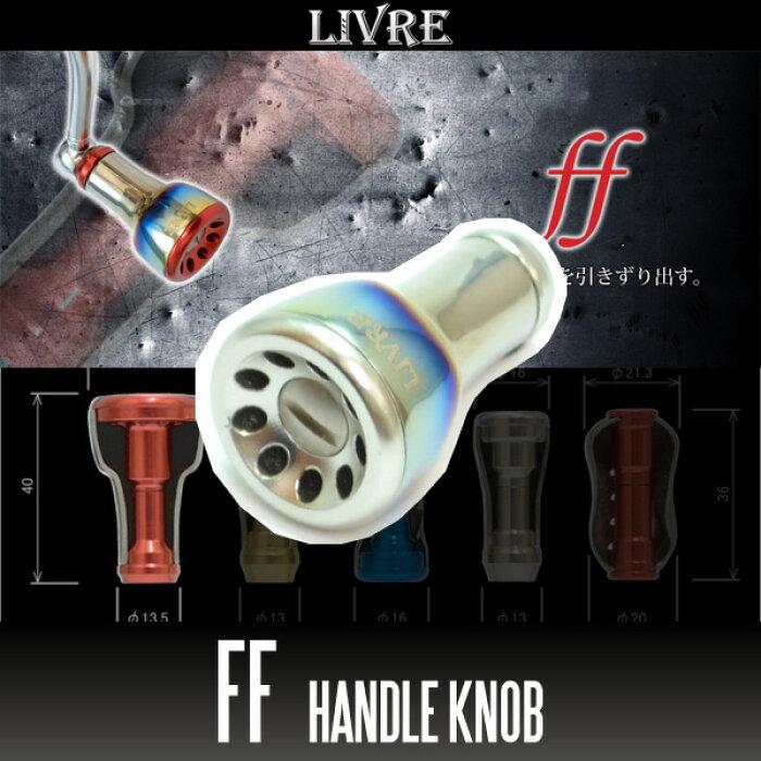 【リブレ/LIVRE】 ff(フォルティシモ) チタニウムハンドルノブ 【ファイヤー/チタン】 【1個入り】 HKAL ※送料無料※