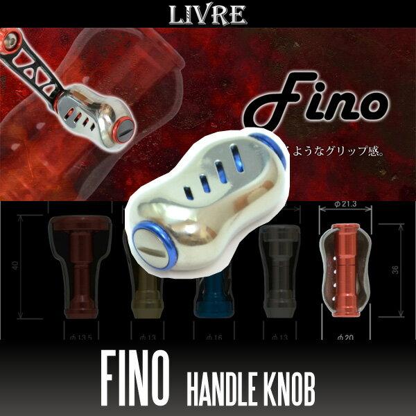 【リブレ/LIVRE】 Fino(フィーノ) チタニウムハンドルノブ 【シルバー/ブルー】 【1個入り】 HKAL ※送料無料※