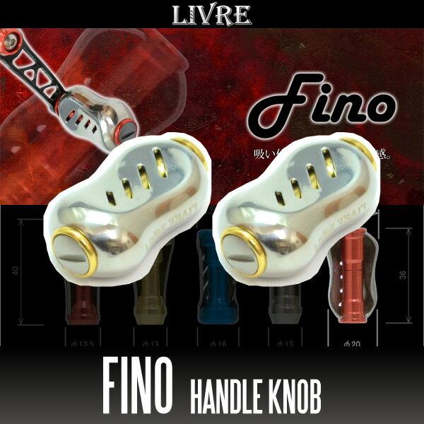 【リブレ/LIVRE】 Fino(フィーノ) チタニウムハンドルノブ 【シルバー/ゴールド】 【2個入り】 HKAL ※送料無料※