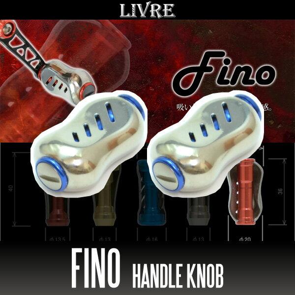 【リブレ/LIVRE】 Fino(フィーノ) チタニウムハンドルノブ 【シルバー/ブルー】 【2個入り】 HKAL ※送料無料※