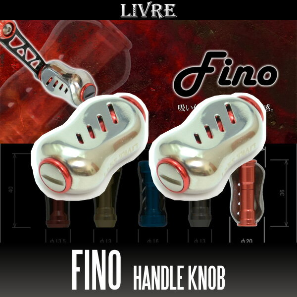 【リブレ/LIVRE】 Fino(フィーノ) チタニウムハンドルノブ 【シルバー/レッド】 【2個入り】 HKAL ※送料無料※