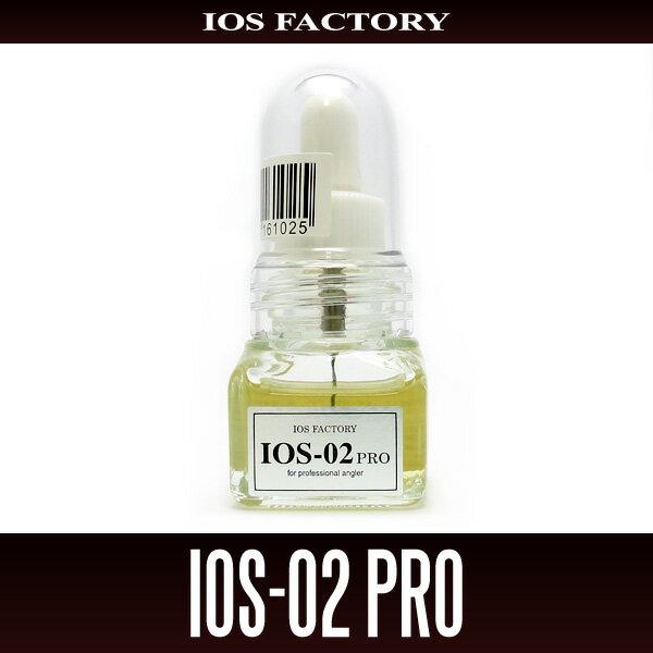 【IOSファクトリー】 IOS-02 PRO オイル ※送料無料※