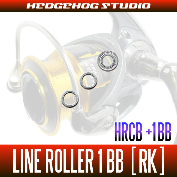 HEDGEHOG STUDIO(ヘッジホッグスタジオ) ダイワ用 ラインローラー1BB仕様チューニングキット [RK] (17インパルト 競技LBD,2000SH-LBD,2500H-LBD,3000SH-LBD対応)【HRCB防錆ベアリング】