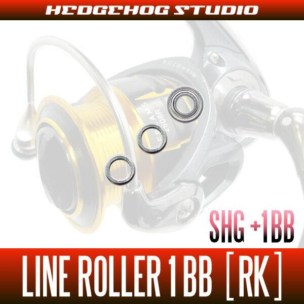 HEDGEHOG STUDIO(ヘッジホッグスタジオ) ダイワ用 ラインローラー1BB仕様チューニングキット [RK] (17インパルト 競技LBD,2000SH-LBD,2500H-LBD,3000SH-LBD対応)【SHGプレミアムベアリング】