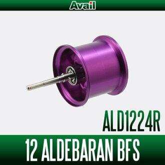 利用 (Aweil) 12 毕 BFS XG 轻浅槽池利用中国阀芯 ALD1224R (2.4 毫米深度) 紫色 *