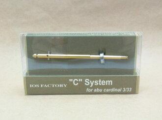红衣主教C系统for ABU cardinal 3/33 ※※