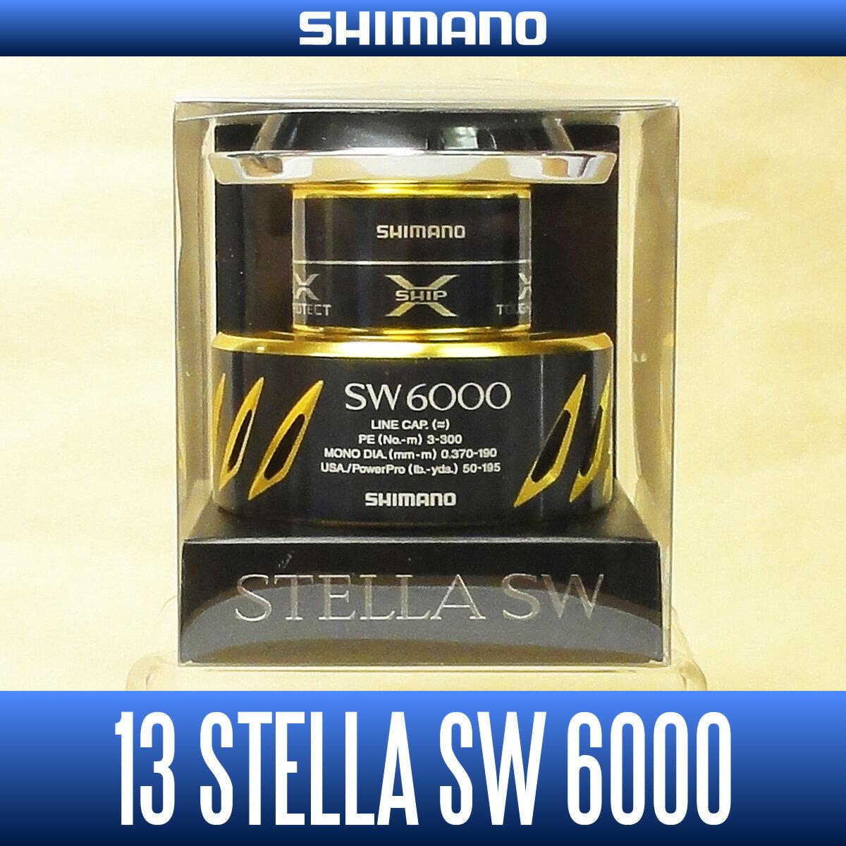 【シマノ純正】 13ステラSW 6000番クラス スペアスプール