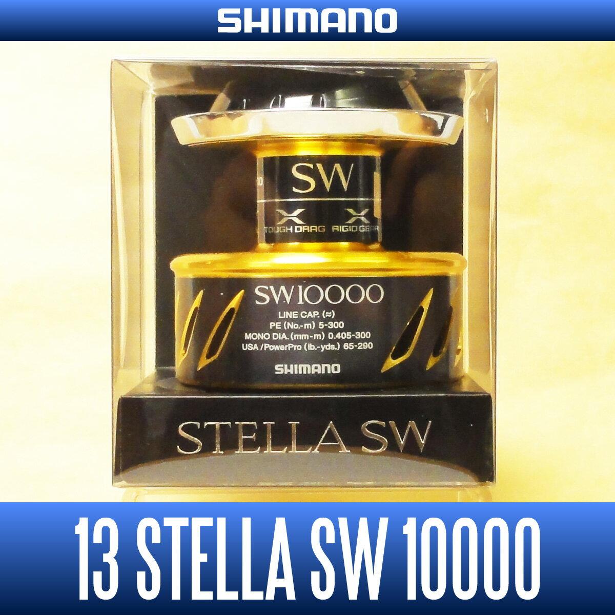 【シマノ純正】 13ステラSW 10000番クラス スペアスプール