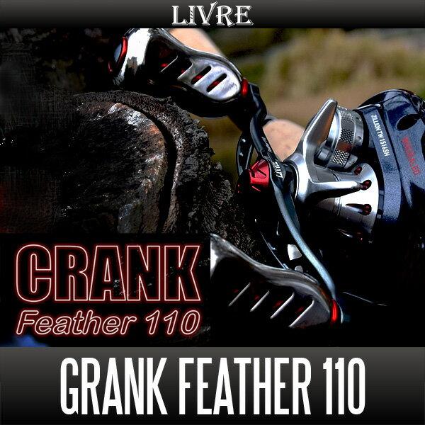 【リブレ/LIVRE】 CRANK Feather 110 (クランクフェザーハンドル 110)