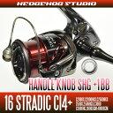 HEDGEHOG STUDIO(ヘッジホッグスタジオ) シマノ 16ストラディックCI4+ C2000S,C2000HGS,C2500HGS,C2500S,25...