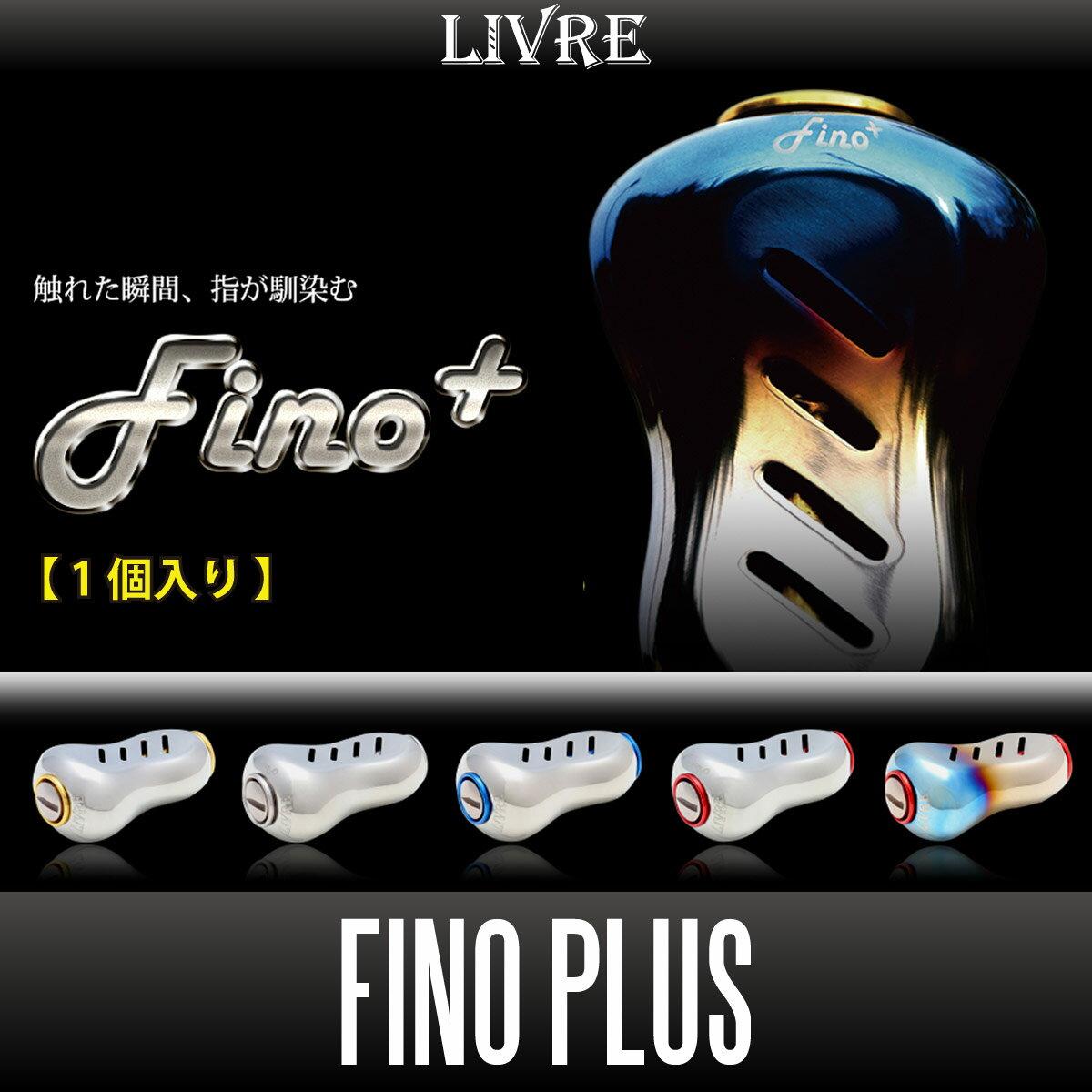 【リブレ/LIVRE】 Fino+(フィーノプラス) チタニウム ハンドルノブ 【1個入り】 HKAL ※送料無料※
