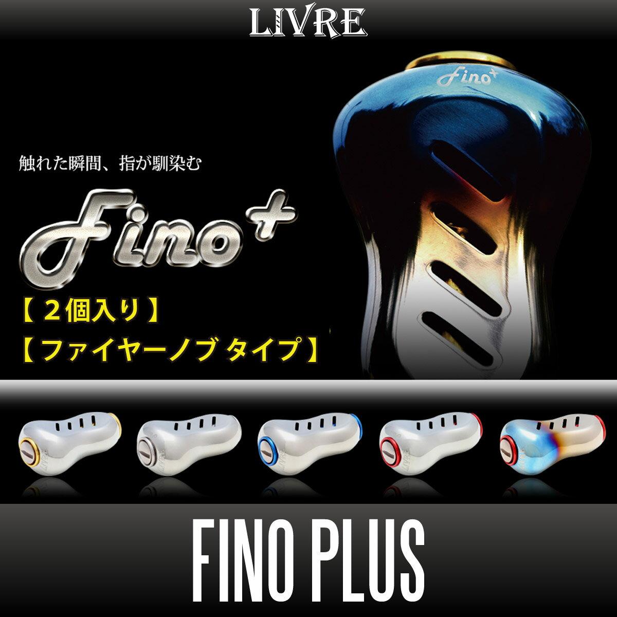 【リブレ/LIVRE】 Fino+(フィーノプラス) チタニウム ハンドルノブ 【イージーカスタム特注品:2個入り】 HKAL ※送料無料※