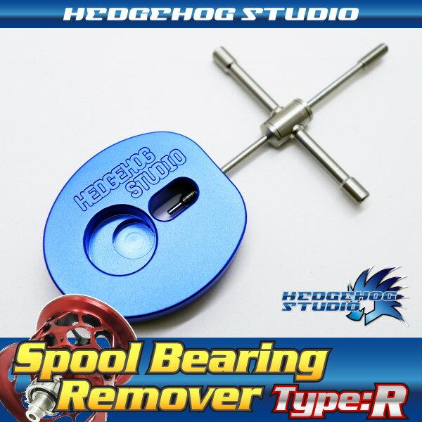 【全色再入荷!】HEDGEHOG STUDIO(ヘッジホッグスタジオ) スプールベアリングリムーバー Type:R