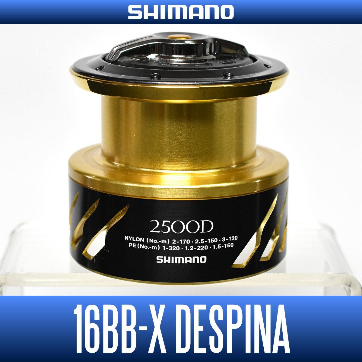 【シマノ純正】16BB-X デスピナ 2500D番クラス スペアスプール