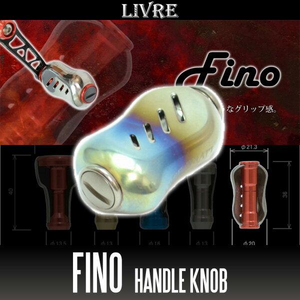 【リブレ/LIVRE】 Fino(フィーノ) チタニウムハンドルノブ 【イージーカスタム特注品】【ファイヤー/チタン】 【1個入り】 HKAL ※送料無料※