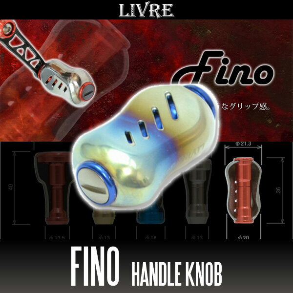 【リブレ/LIVRE】 Fino(フィーノ) チタニウムハンドルノブ 【イージーカスタム特注品】【ファイヤー/ブルー】 【1個入り】 HKAL ※送料無料※