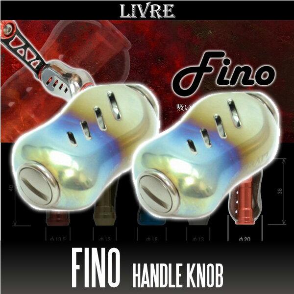 【リブレ/LIVRE】 Fino(フィーノ) チタニウムハンドルノブ 【イージーカスタム特注品】【ファイヤー/チタン】 【2個入り】 HKAL ※送料無料※