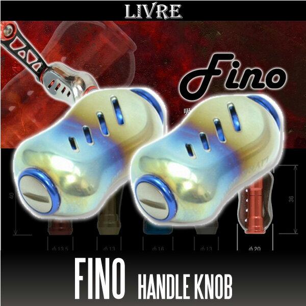 【リブレ/LIVRE】 Fino(フィーノ) チタニウムハンドルノブ 【イージーカスタム特注品】【ファイヤー/ブルー】 【2個入り】 HKAL ※送料無料※