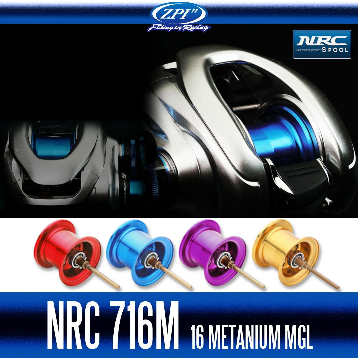 【ZPI】 シマノ 16メタニウムMGL用 NRC716M スプール