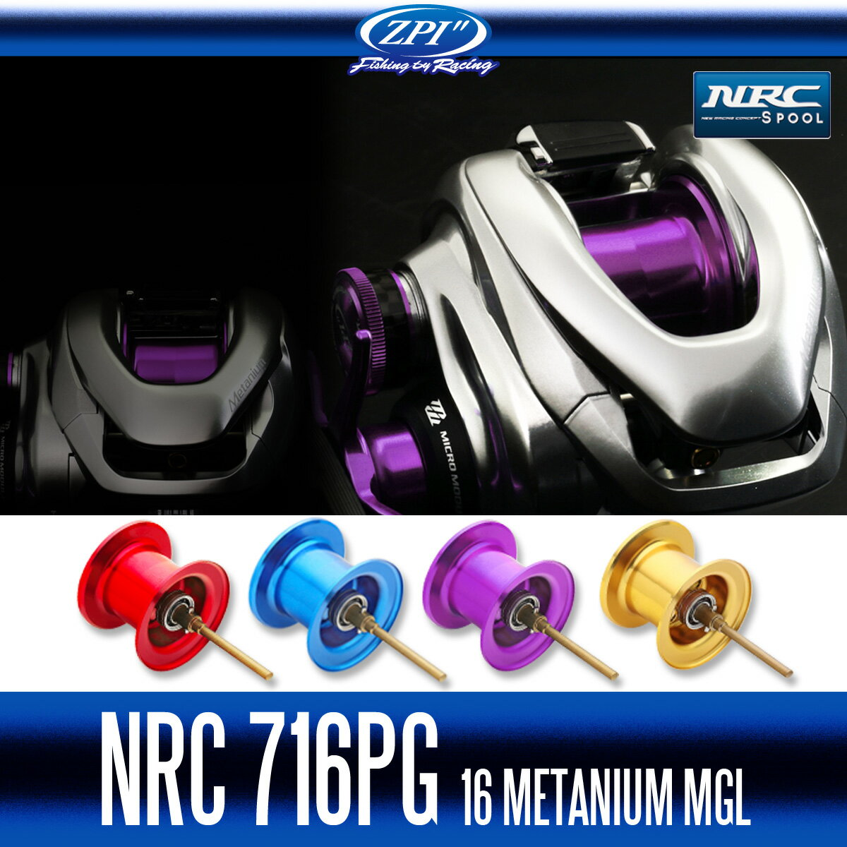 【ZPI】 シマノ 16メタニウムMGL用 NRC716PG スプール