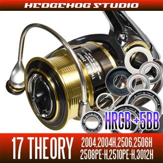 供HEDGEHOG STUDIO(刺猬演播室)17理論2004,2004H,2506,2506H,2508PE-H,2510PE-H,3012H使用的MAX12BB全部的軸承調諧配套元件