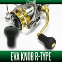 【Avail/アベイル】 EVA ハンドルノブ 【R-type】 HKEVA ※送料無料※