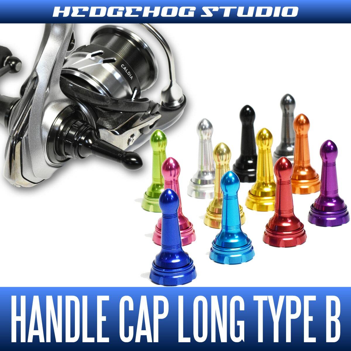 【HEDGEHOG STUDIO/ヘッジホッグスタジオ】18カルディア対応 ハンドルスクリューキャップ 【ロングタイプ】 【HLC-SD-B】