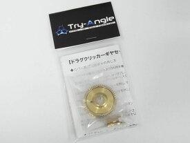 【TRY-ANGLE】 BC420SSS・BC421SSS用ドラグクリッカーギヤセット