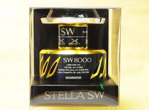 【シマノ純正】 13ステラSW 8000番クラス スペアスプール(お取り寄せ品:納期1ヵ月)