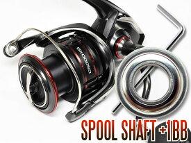 シマノ 20ヴァンフォード 4000,4000MHG,4000XG,C5000XG用 スプールシャフト1BB仕様チューニングキット Lサイズ