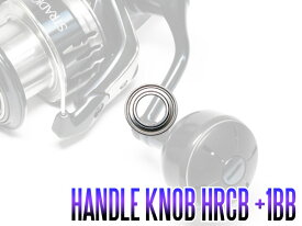 SWリール対応 ハンドルノブベアリングキット(+1BB)【HRCB防錆ベアリング】