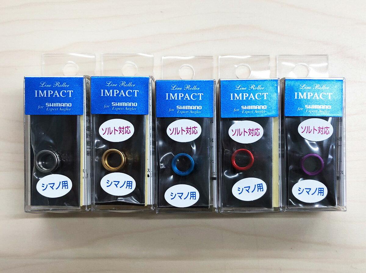 【IOSファクトリー】 シマノ用 ラインローラー IMPACT(インパクト) ※送料無料※