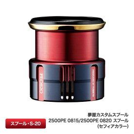 【シマノ純正】 夢屋カスタムスプール 2500PE 0815/2500PE 0820 スプール (セフィアカラー)