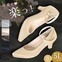 【あす楽】 パンプス デート 結婚式 痛くない 疲れない 靴 パーティー ストラップ 大きいサイズ 25 25.5 26 3L 4L 5L …