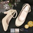 【あす楽】 パンプス デート 結婚式 痛くない 疲れない 靴 パーティー ストラップ ベルト 大きいサイズ 25 25.5 26 3L…
