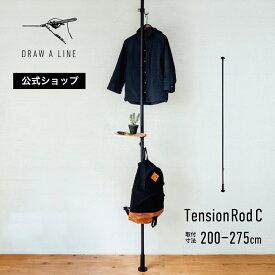 【公式】DRAW A LINE ドローアライン Tension Rod C(Vertical) ブラック 取付寸法200〜275cm 縦専用 D-C-BK
