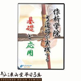 作新学院弓道部が実践する基礎と応用【送料無料 弓道 DVD 稽古 練習 審査 試合】