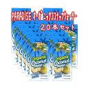 PARADISE オーガニック ココナッツウォーター(1,000ml)20本セット【送料無料】【まとめ買い割引あり】【価格改定】 有機認証 100%…
