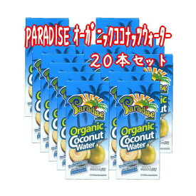 PARADISE オーガニック ココナッツウォーター(1,000ml)20本セット【送料無料】【まとめ買い割引あり】【価格改定】 有機認証 100%ピュアココナッツウォーター ココナッツジュース フィリピン ここなっつ JAS USDA ココナッツウォーター 100%