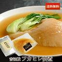 お歳暮 ギフト プレゼントに最適 送料無料 吉切鮫 フカヒレ姿煮 F1(170g×1) 濃厚煮込み用 ふかひれスープ 付き | ギ…
