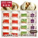 敬老の日 ギフト プレゼントに最適 送料無料 4種 中華まん 詰合せ NKYG50B 冷凍| 贈り物 食べ物 高級 詰合せ ギフト …