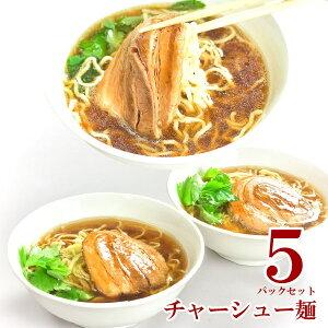 ■聘珍樓チャーシュー麺(5パックセット)【送料無料】【新商品】