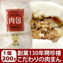 肉まん [大] 横浜 中華街 聘珍樓 肉まん にくまん シリーズ 豚まん 【肉包】