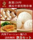 飲茶 セット [チャーシュー麺 小籠包 肉まん にくまん ] 横浜 中華街 聘珍樓 簡易箱入